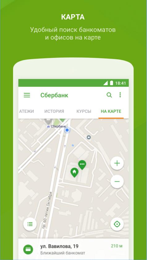Сбербанк для Android Для работы  - 4-2