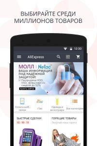 AliExpress для Android Интернет  - aliexpress-5.1.0-11-200x300