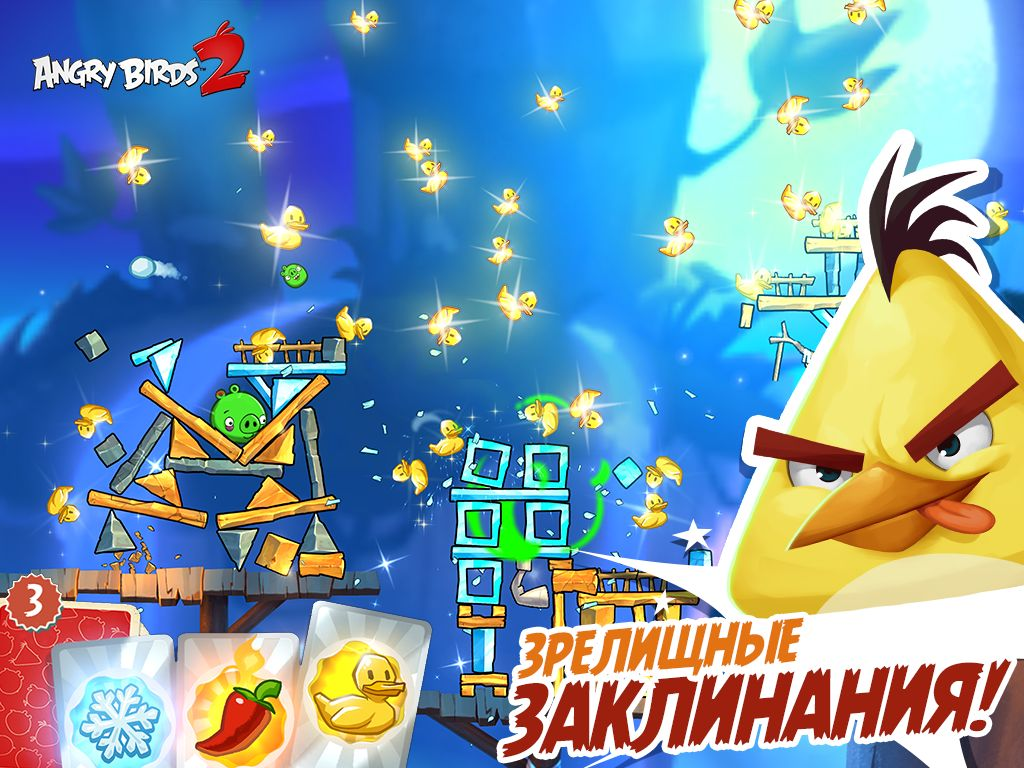 Angry Birds 2 для Android Казуальные - angry-birds-2-2.6.0-2
