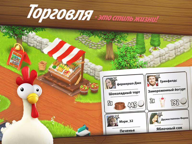 Hay Day для Android Симуляторы  - hay-day-1.28.146-2
