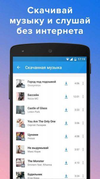 Moosic для Android Мультимедиа  - moosic-big-3