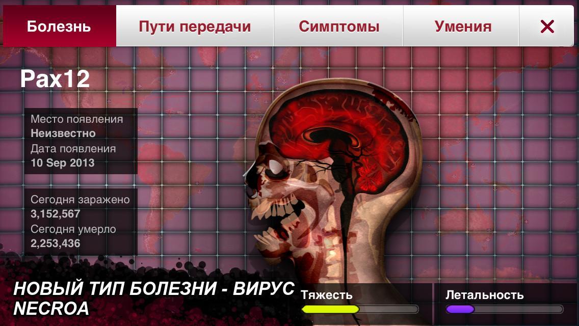 Plague Inc для Android Симуляторы - plague-inc.-1.11.4-8
