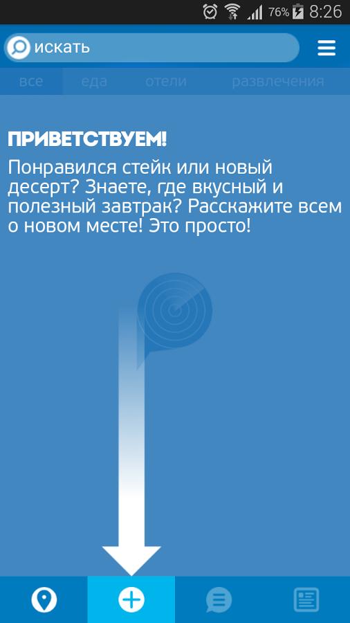 Ревизона для Android Приложения  - revizona-0.9.29-2