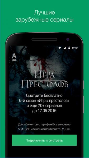 MegaFonTV  для Android Приложения  - 1-4