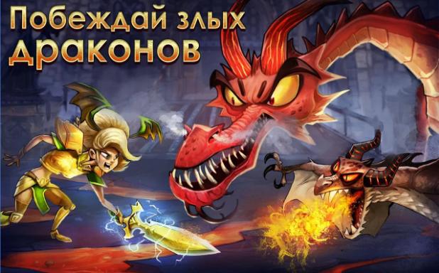 DragonSoul для Android Игры  - 1-8
