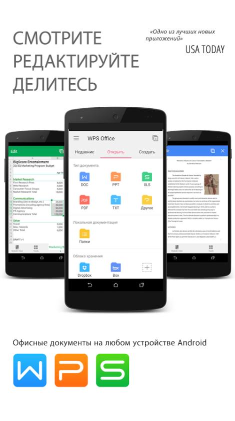 WPS Office для Android Офисные приложения  - 1-9