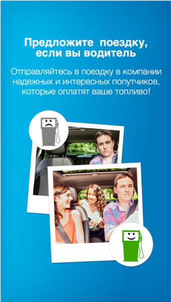 BlaBlaCar для Android Приложения  - 1
