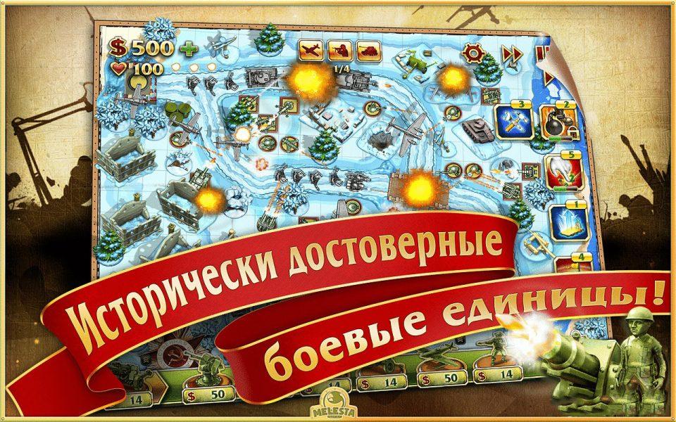 Toy Defense 2 для Android Стратегии  - 1393350814_3