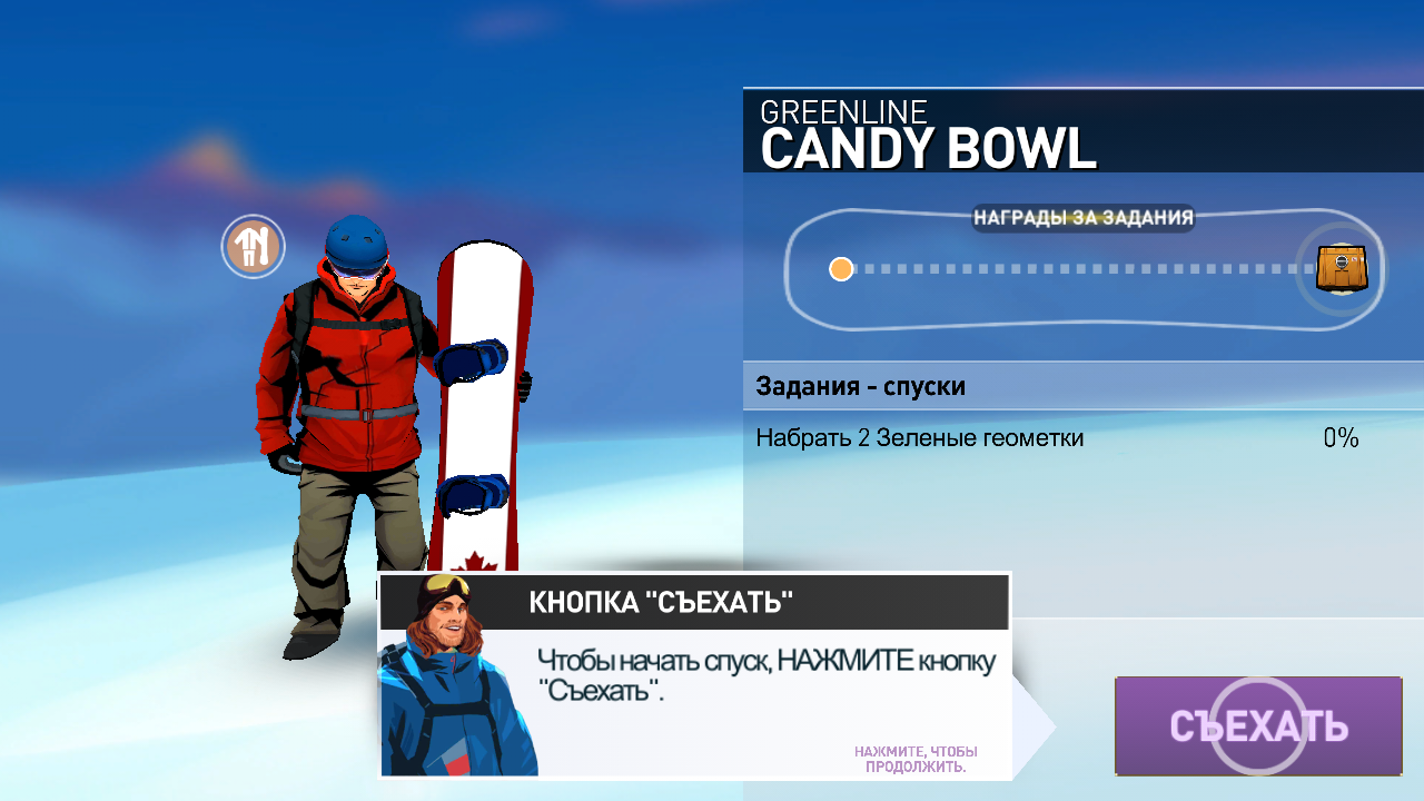Snowboarding The Fourth Phase для Android Спортивные - 1456002813_screenshot_2016-02-19-23-22-27