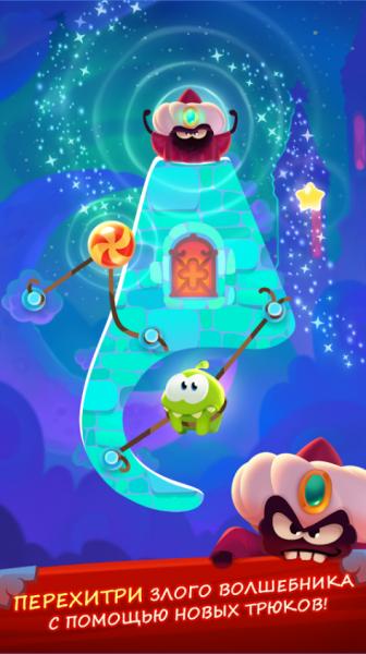Cut the Rope: Magic для Android Логические игры - 2-11