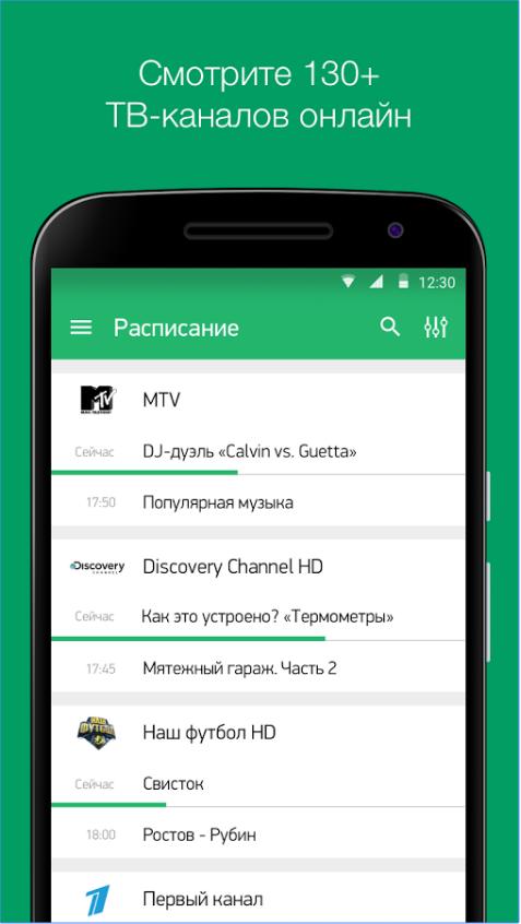 MegaFonTV  для Android Приложения  - 2-4