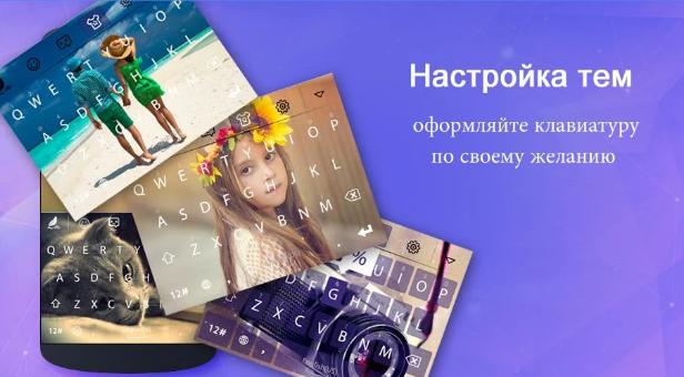 Hitap Keyboard для Android Интерфейс  - 2-9