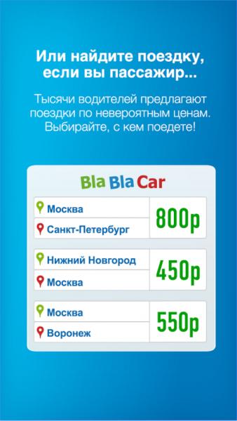 BlaBlaCar для Android Приложения  - 2