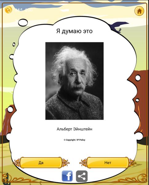 Akinator the Genie для Android Казуальные  - akinator-free-4.04-3