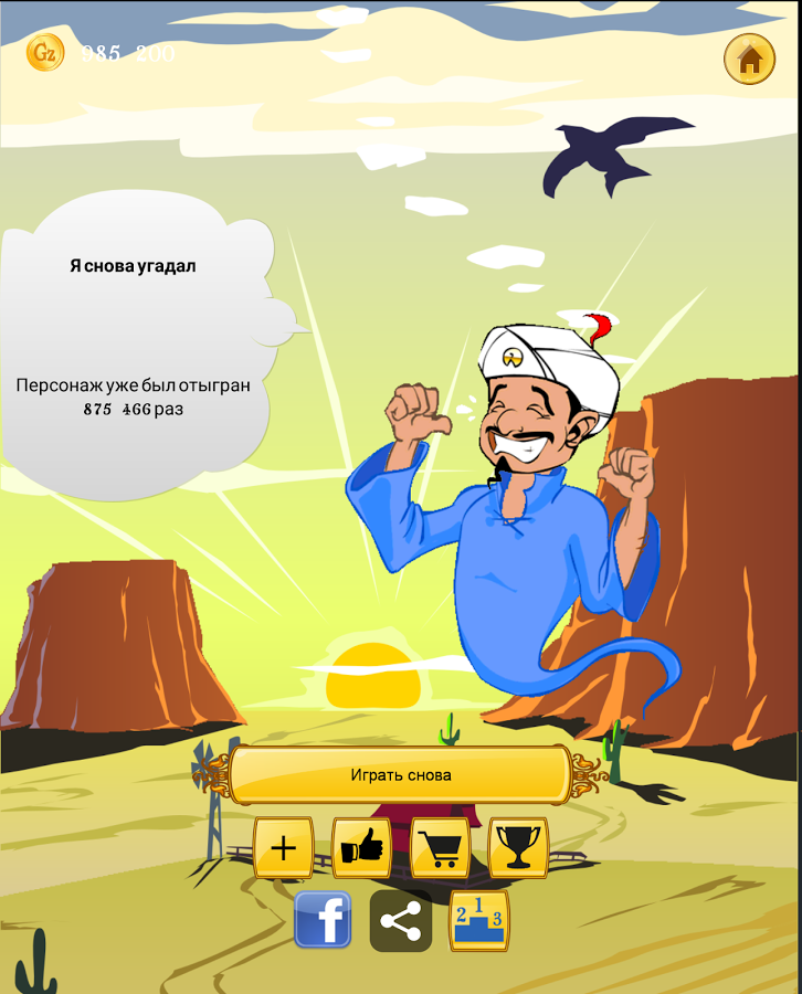 Akinator the Genie для Android Казуальные  - akinator-free-4.04-5