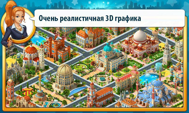 Megapolis для Android Стратегии - megapolis-2.85-4