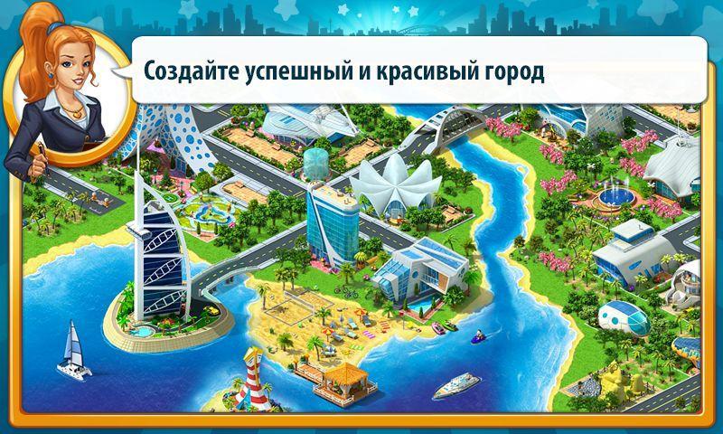 Megapolis для Android Стратегии  - megapolis-2.85-5