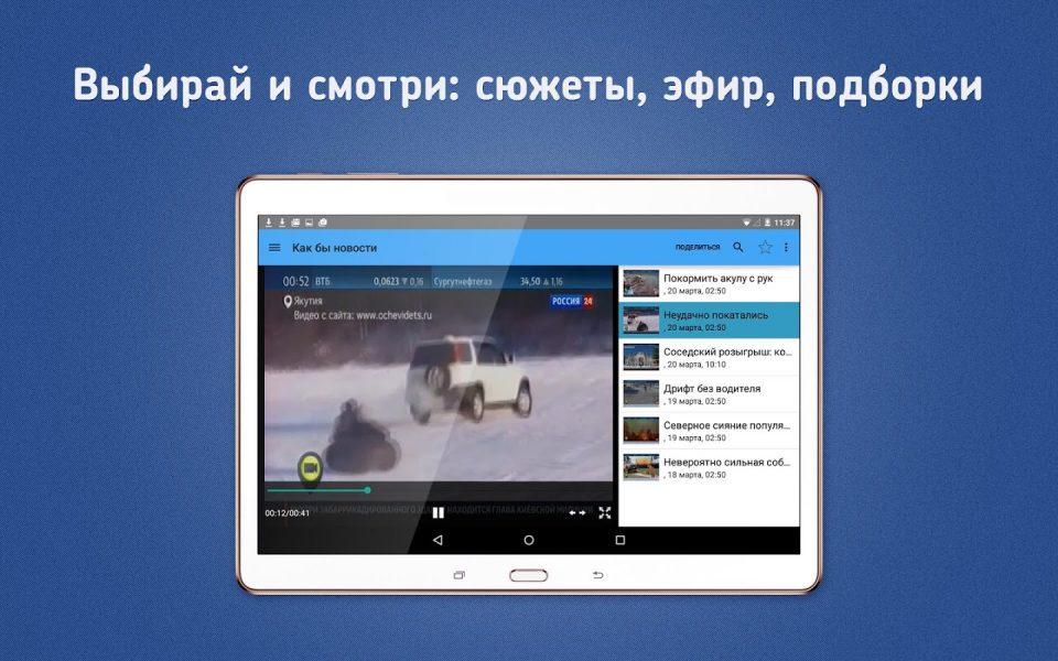 Peers TV для Android Мультимедиа  - peers.tv-6.10.5-6