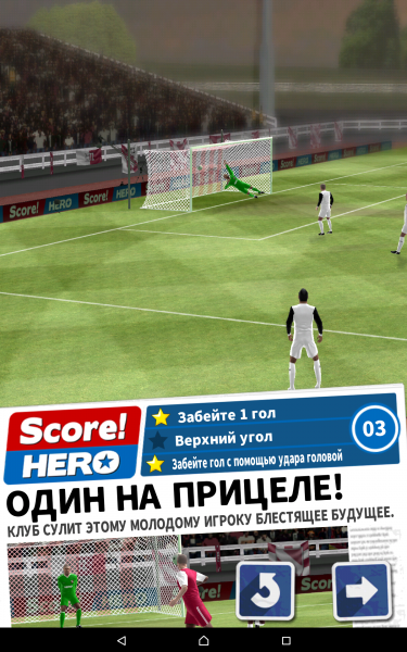 Score! Hero для Android Спортивные  - 1448858508_screenshot_2015-11-26-18-00-16