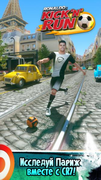 Cristiano Ronaldo: Kick'n'Run для Android Аркады  - 1466160231_prilozheniya-na-google-play-cristiano-ronaldo-kickrun