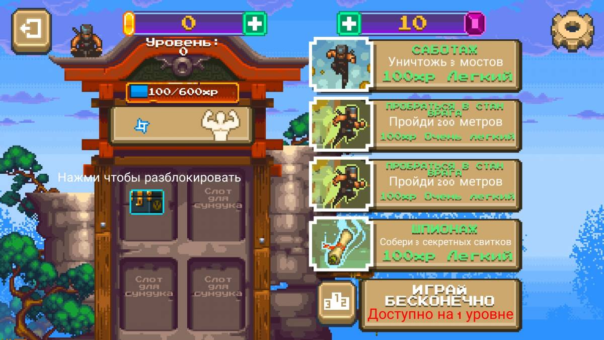 NinjAwesome для Android Аркады  - 1466879637_screenshot_2016-06-25-18-53-52-582