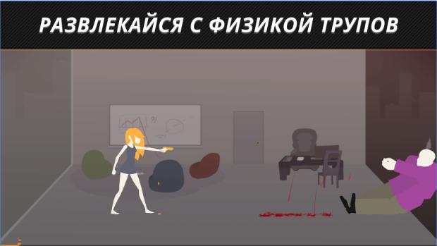 DEUL для Android Экшны, шутеры  - 2-7