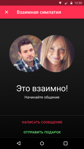 SweetMeet для Android Интернет  - screen-1