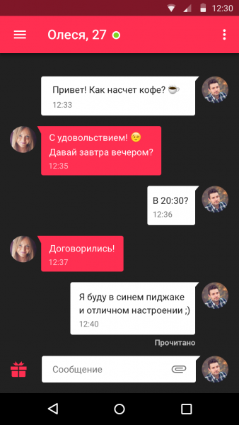 SweetMeet для Android Интернет  - screen-2