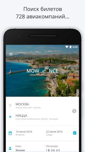 Aviasales для Android Интернет  - 1-8