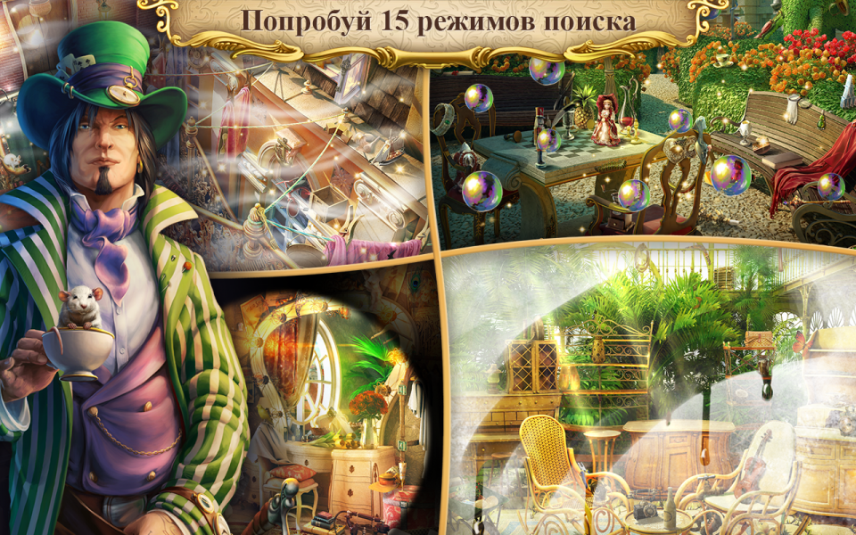 Алиса в зазеркалье Альбиона для Android Логические игры  - zerkala-albiona-4.5.5-3