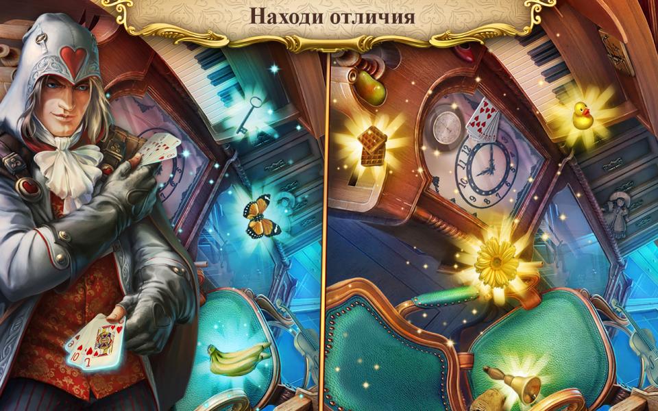 Алиса в зазеркалье Альбиона для Android Логические игры  - zerkala-albiona-4.5.5-4