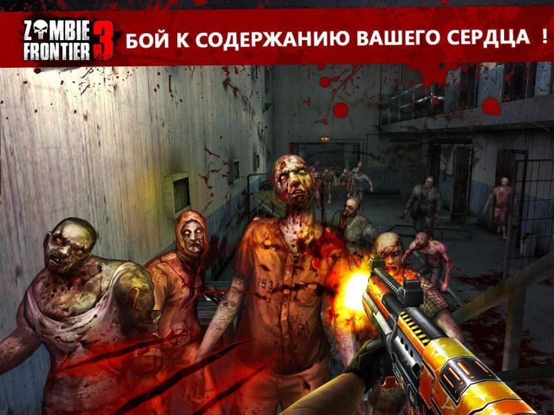 Zombie Frontier 3 для Android Экшны, шутеры  - zombie-frontier-3-android-mod-unlimited-money-1