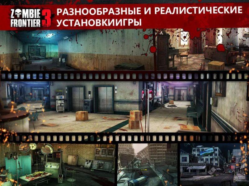 Zombie Frontier 3 для Android Экшны, шутеры  - zombie-frontier-3-android-mod-unlimited-money-4