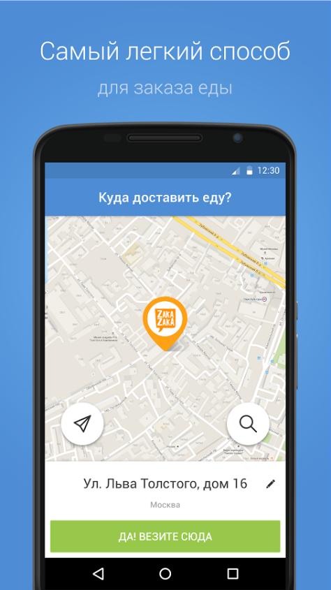 ZakaZaka для Android Приложения  - 1-5