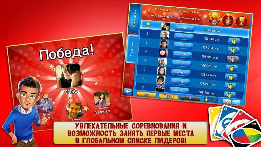 UNO & Friends для Android Логические игры  - 1397823697_uno-friends-3