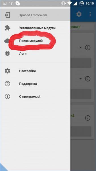 Как сделать оконный режим для приложении Приложения  - 1466438881_poisk-modulei-xposed