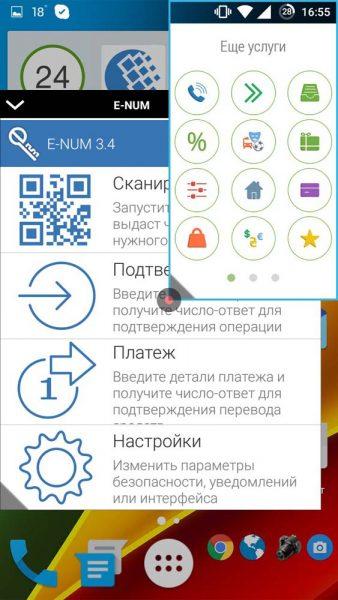 Как сделать оконный режим для приложении Приложения  - 1466439336_okonniy-rejim-na-android-split-screen-2