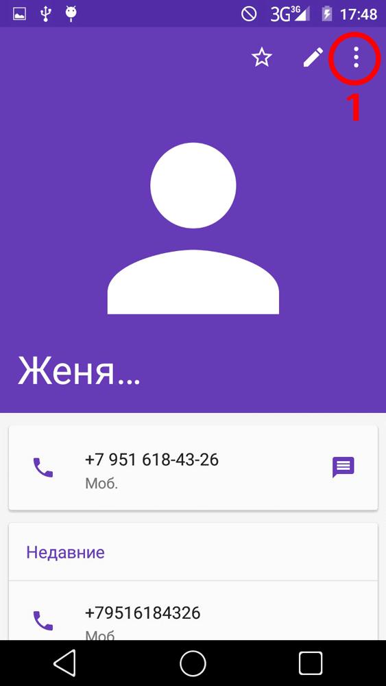 Черный список - блокируем нежелательные вызовы и СМС Приложения - 1467565354_vybiraem-kontakt-i-jmem-menu