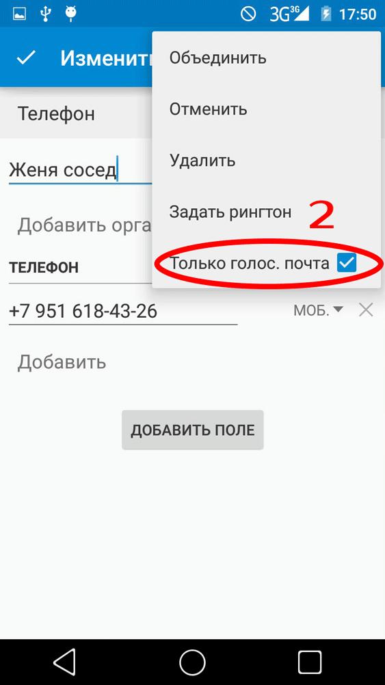 Черный список - блокируем нежелательные вызовы и СМС Приложения - 1467565435_stavim-galochku-tolko-golosovaya-pochta