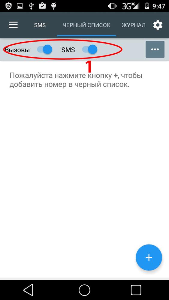 Черный список - блокируем нежелательные вызовы и СМС Приложения - 1467566004_chernyi-spisok-aktiviruem-blokirovku