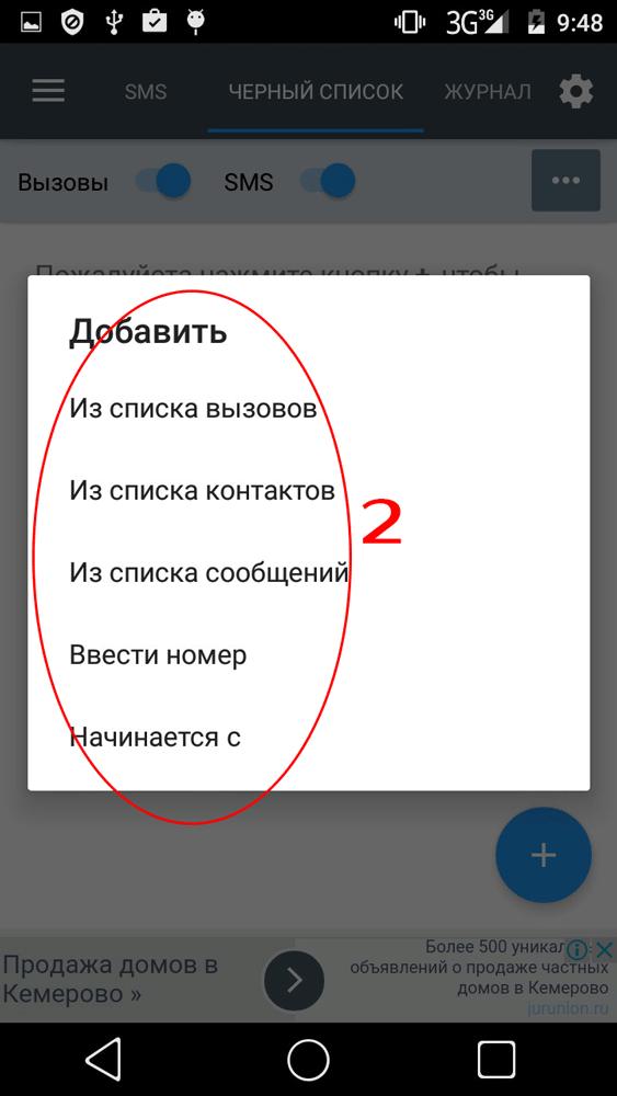 Черный список - блокируем нежелательные вызовы и СМС Приложения - 1467566014_chernyi-spisok-vybiraem-otkuda-brat-nomer