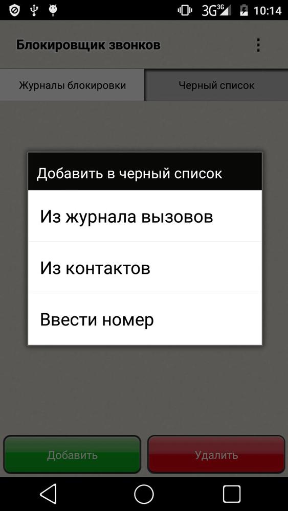 Черный список - блокируем нежелательные вызовы и СМС Приложения - 1467566507_blokirovshik-zvonkov-vybiraem-otkuda-vzyat-nomer-dly-blokirovki