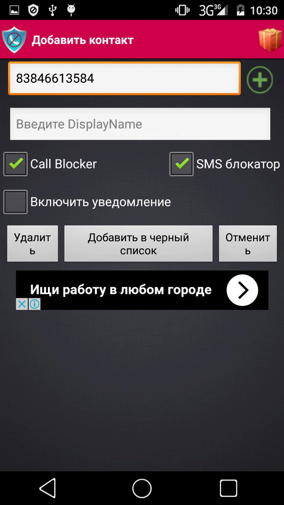 Как добавить на контакт андроид 4