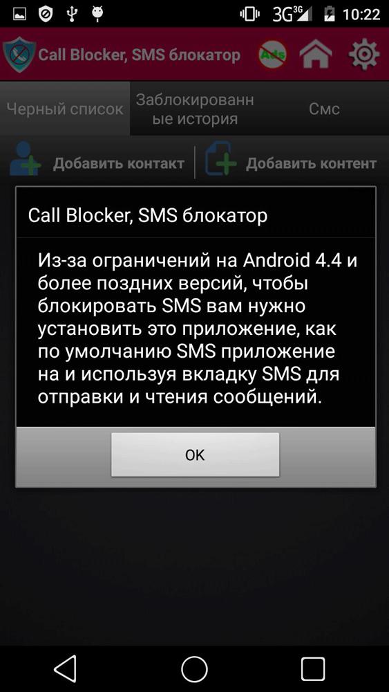 Черный список - блокируем нежелательные вызовы и СМС Приложения - 1467567155_call-sms-blocker-1