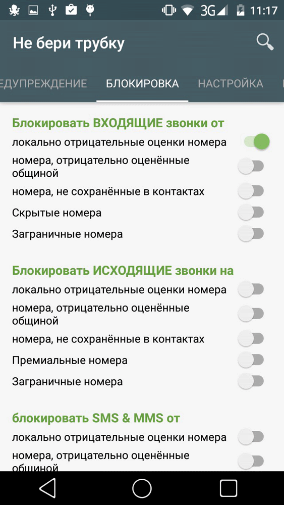 Черный список - блокируем нежелательные вызовы и СМС Приложения - 1467568849_ne-beri-trubku3