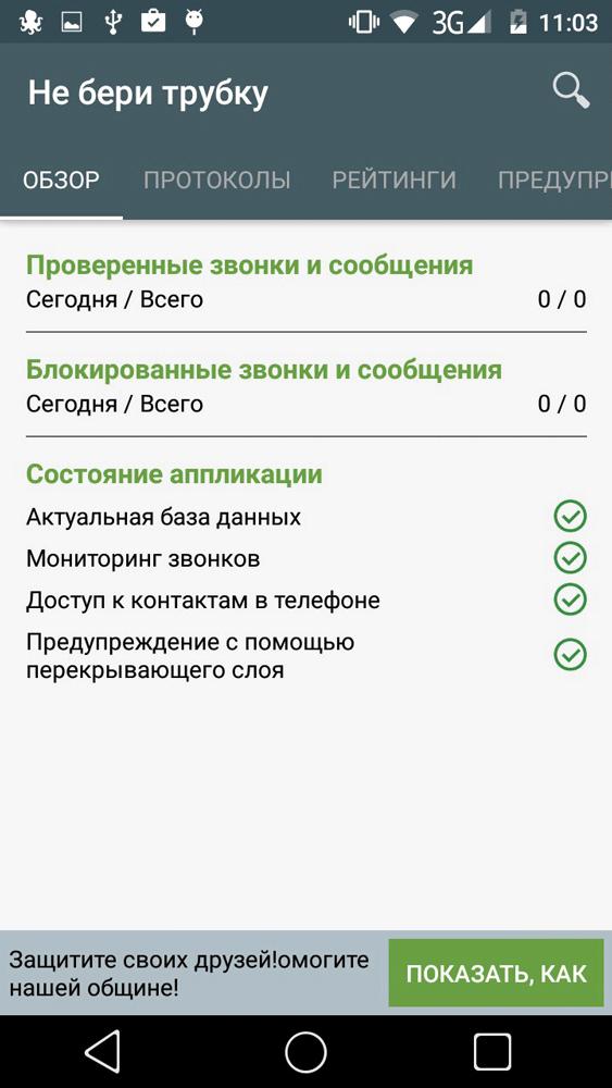 Черный список - блокируем нежелательные вызовы и СМС Приложения - 1467568862_ne-beri-trubku4