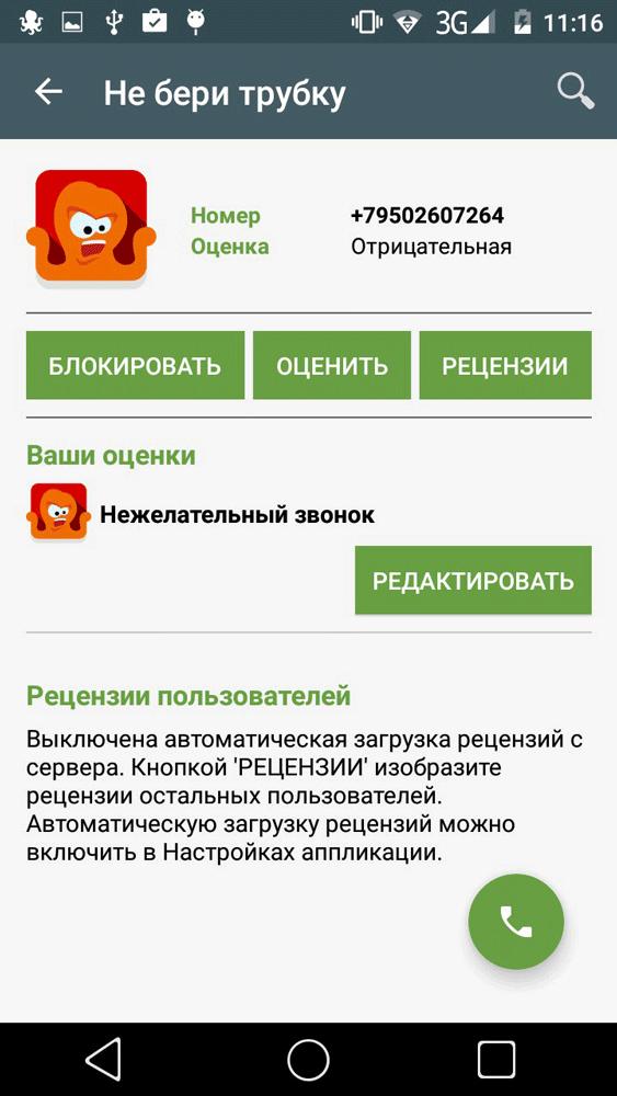 Черный список - блокируем нежелательные вызовы и СМС Приложения - 1467568932_ne-beri-trubku2