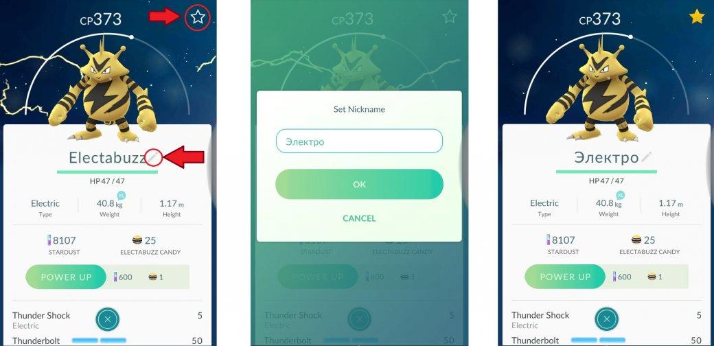 Полезные секреты Pokemon Go Игры  - 1e8cc615-b703-4585-8ddd-8877871294b3