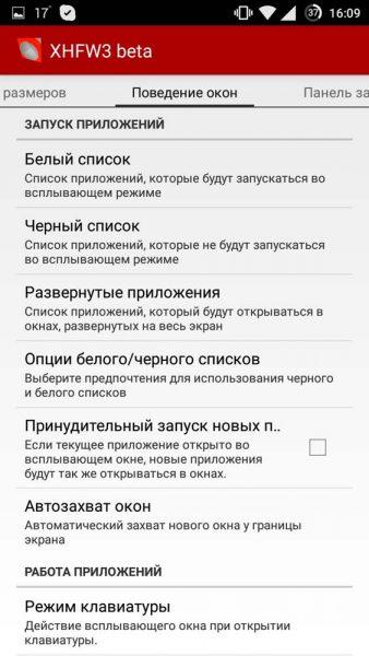 Как сделать оконный режим для приложении Приложения  - 2-2