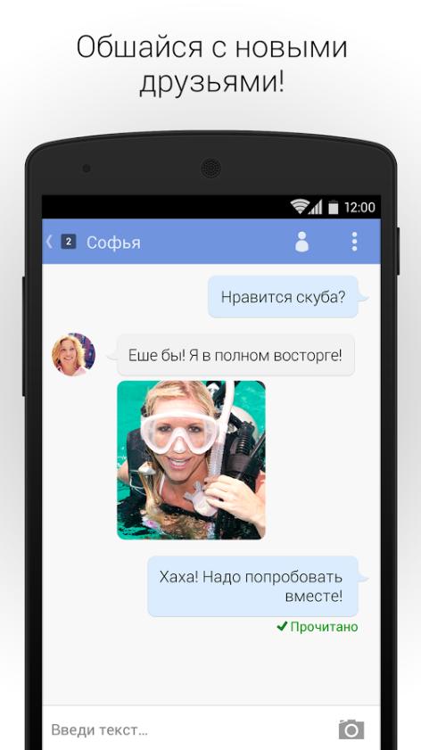 MeetMe для Android Интернет  - 2-5